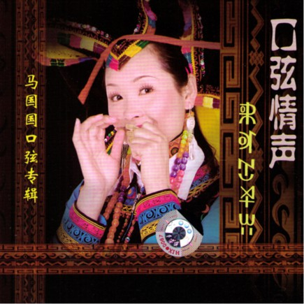 Kou Xian Qing Sheng Audio CD Cover